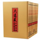 大道藏(正统道藏 万历续道藏)合刊精装全41册