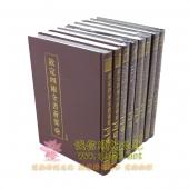 摛藻堂 钦定四库全书荟要 豪华版精装全套500册