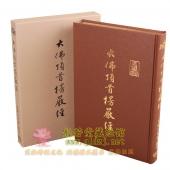 大佛顶首楞严经-台原版18开汉语拼音版
