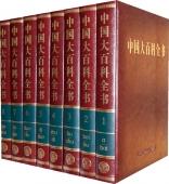 中国大百科全书第二版(国际大16开 高级变色皮精装 全彩印刷 全32册 一套三箱)