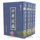 中华道藏-16开精装全49册