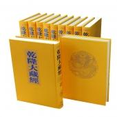 乾隆大藏经-中国书店版168册
