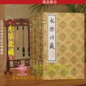 永乐北藏-宣纸线装 200函1200册16开 包邮