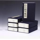 古今图书集成共520函全5020册线装.(清)陈梦雷蒋廷锡编著