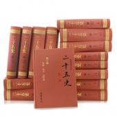 二十五史 全套30册 中国通史  线装书局