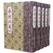 永乐北藏-精装大16开全200册