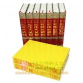 乾隆大藏经-台湾原版全168册16开精装