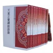 中国佛教经典宝藏精选白话版(全132册台湾佛光山)
