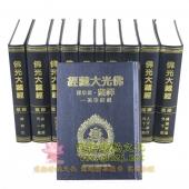 佛光大藏经《禅藏》台湾佛光山 全51册精装