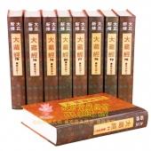 大正新修大藏经 精装16开大陆版全100册