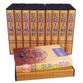 乾隆大藏经-台湾原版全168册精装丝绸面 送台湾原版藕益大师全集