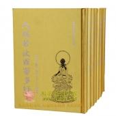 大般若经-精装丝绸面大16开全30册600卷 大字