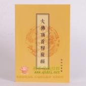 大佛顶首楞严经-简体汉语拼音版 软精装32开