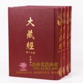大正新修大藏经-台湾原版新文丰出版全100册