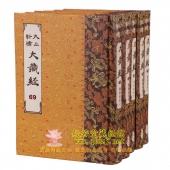 大正新修大藏经-大正藏 精装大陆版全100册 现货