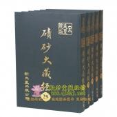碛砂大藏经-台湾新文丰原版 精装大8开全40册