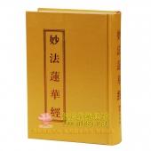 《妙法莲华经》-法华经 精装32开丝绸面 简繁体拼音
