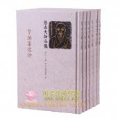 憨山大师全集-精装全20册 32开现书流通