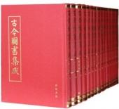 古今图书集成-精装全160册 16开大小 陈梦雷著 广陵书社出版