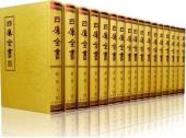四库全书-文津阁版典藏版全200册影印版 商务印书馆