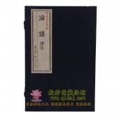 论语译注-全2册16开 手工宣纸线装版 繁体竖版