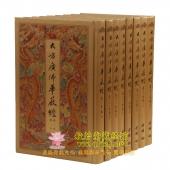 《大方广佛华严经》《华严经》台湾原版精装龙纹丝绸面全8册