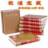 《敦煌宝藏》台湾新文丰 全140册 大16开精装
