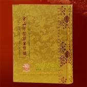 《金山御制梁皇宝忏》上海佛学书局版 大16开精装 带出忏入忏