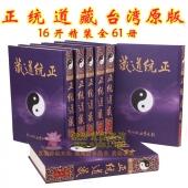 正统道藏-台湾原版大16开精装全61册 新文丰 货到付款