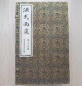 洪武南藏 线装宣纸168函1008册 16开