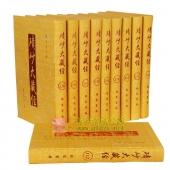 碛砂大藏经 宋元版 全120册线装书局 现货