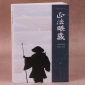 正法眼藏 道元【日】 何燕生译注 宗教文化出版社