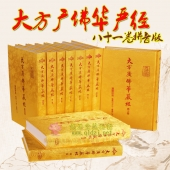 大方广佛华严经-精装全10册拼音版带彩图 大陆版