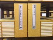 乾隆大藏经-宣纸经折本 724函7240册 清代原样样式送16个书柜