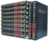 中国大百科全书第二版简明版彩图全套10卷16开精装 中国大百科全