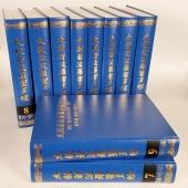 大般若波罗蜜多经 大般若经全10册拼音版16开600卷大字