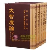 大智度论 精装大32开全5册台湾原版