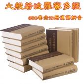 大般若经 精装全10册大字汉语拼音16开 全600卷