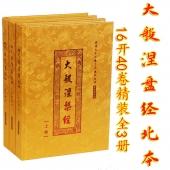 大般涅盘经-精装全3册16开大字简体横排拼音版北本40卷